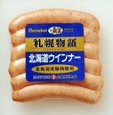 北海道ミルクウインナー