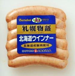 画像1: 北海道ミルクウインナー