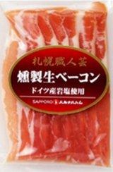 燻製生ベーコン40g(冷蔵)